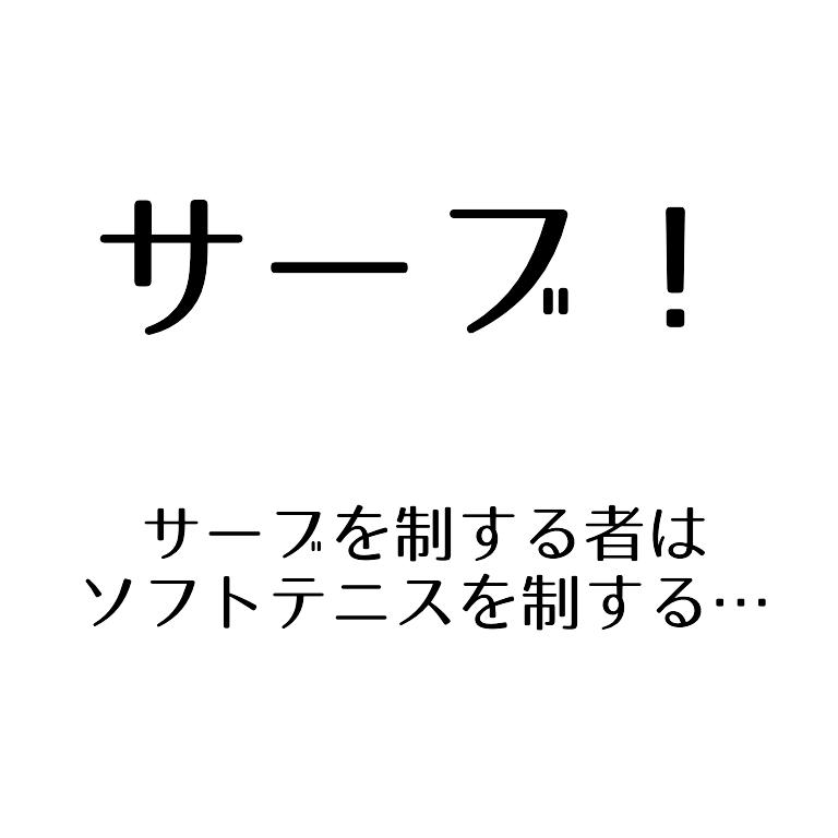 """""""サーブ"""""""