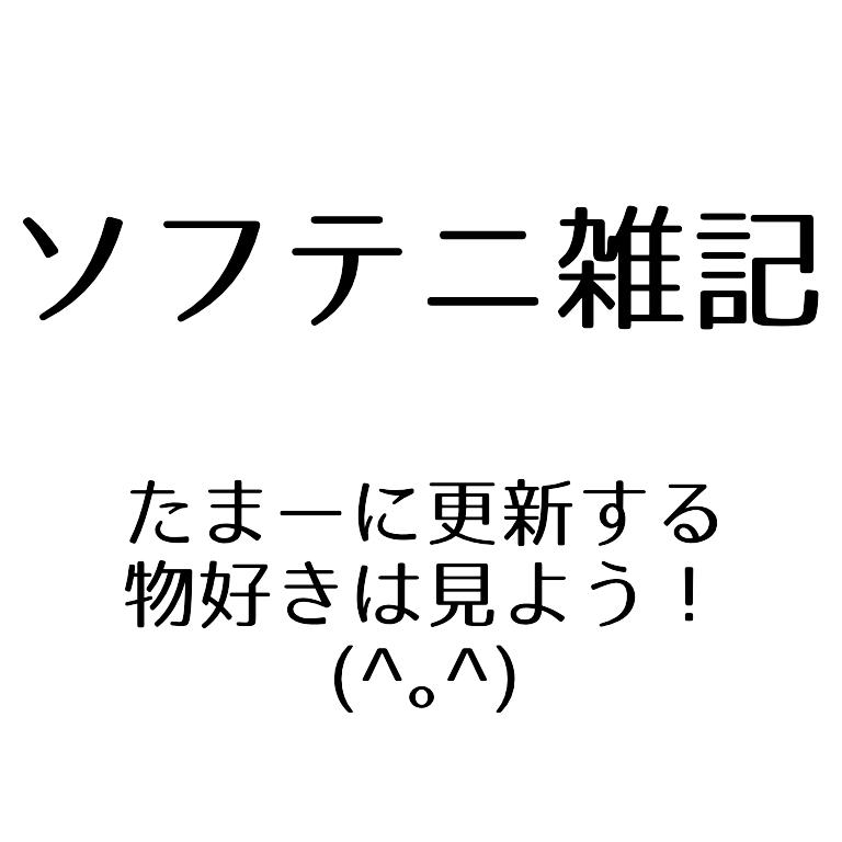 """""""ソフテニ雑記"""""""