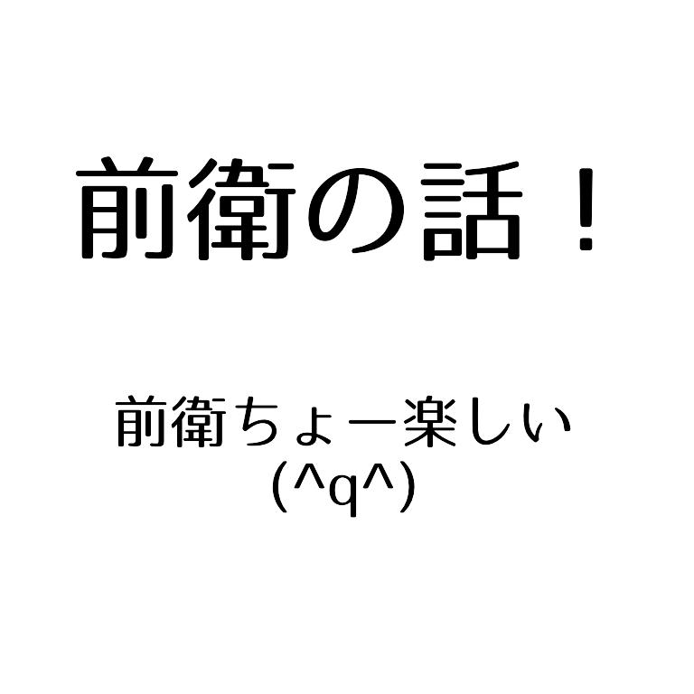 """""""前衛の話"""""""