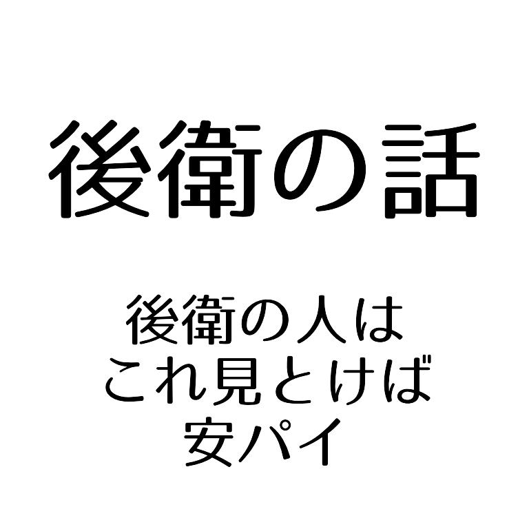 """""""後衛の話"""""""