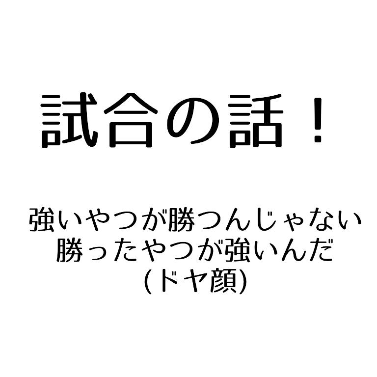 """""""試合の話"""""""