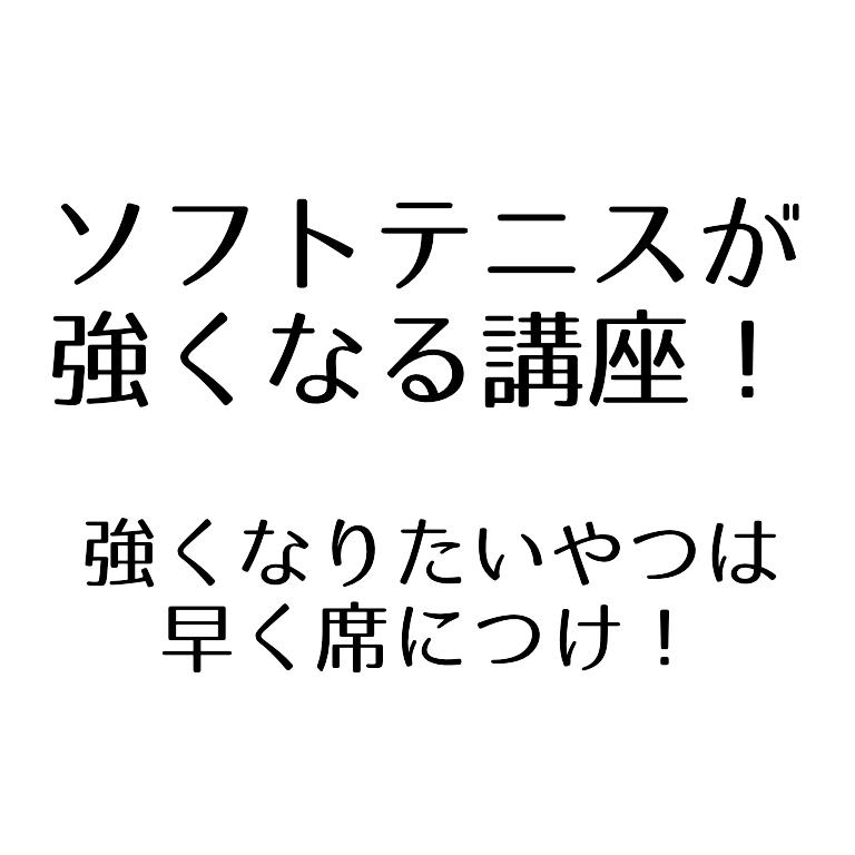 """""""強くなる講座"""""""