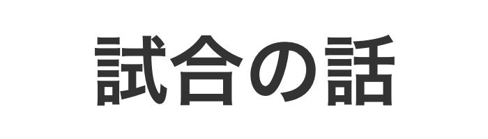 """""""試合の話""""/"""
